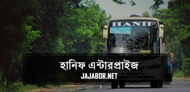 Hanif Enterprise Bus Online Ticket & Contact No. 2021 (হানিফ ...