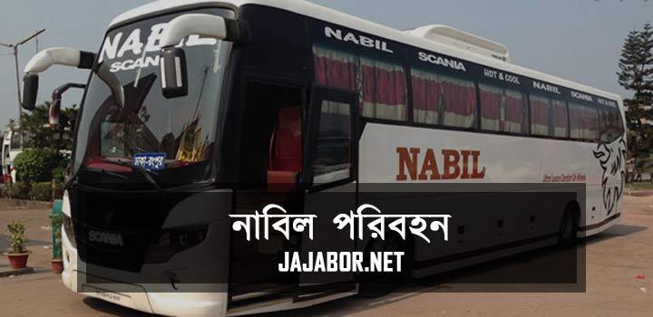 Nabil Paribahan Online Ticket & Contact Number 2021(নাবিল ...